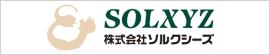 株式会社ソルクシーズ