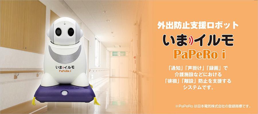 外出防止支援ロボット「いまイルモ PaPeRo i」